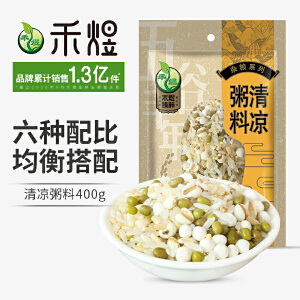 禾煜 清凉粥料 400g/袋 五谷杂粮混合 包含 绿豆、糙米、 薏米、大黄米 香米、大西米