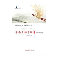舌尖上的中国2 第2季 中国广播影视出版社  中央电视台纪录频道新华书店正版图书