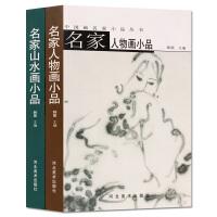 中国画名家小品丛书 名家人物画小品 名家山水画小品 2册套装国画作品集 精装正版