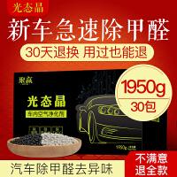 新车除甲醛除异味碳车内除味竹炭包汽车用新车去味活性炭包光态晶