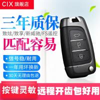17款丰田新威驰钥匙致享致炫全新威驰fs折叠钥匙改装遥控钥匙配对 汽车用品