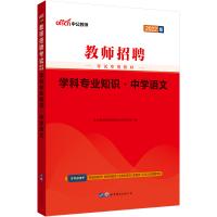 中公教育2020教师招聘考试专用教材:学科专业知识中学语文(全新升级)