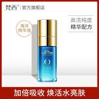梵西 活力玻尿酸精华液 40ml 补水保湿收缩毛孔涂抹式定妆原液