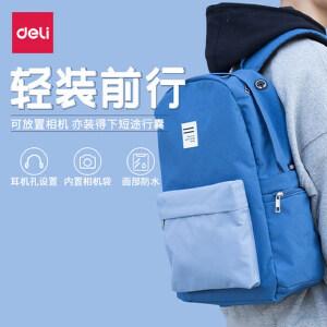 【单件包邮】得力69452双肩包韩版休闲电脑包高中学生旅行初中生背包时尚书包男女