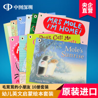 现货毛茸茸的小朋友10册套装 0-3-6岁早教 儿童入门亲子读物英文原版 英语启蒙绘本幼儿Guess How Much