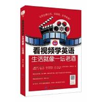 【新书店正版】看视频学英语:生活就像一坛老酒 刘宇光 中国纺织出版社 9787518022588