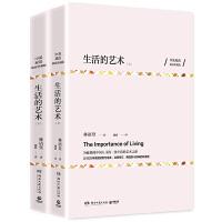 生活的艺术(全两册)中英双语珍藏版 林语堂作品