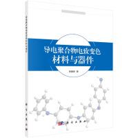 【二手旧书9成新】导电聚合物电致变色材料与器件熊善新科学出版社