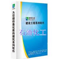 石油化工工程资料管理软件 含 (SY 4116-2008 石油天然气管道工程建设监理规范;SH/T 3503-2007