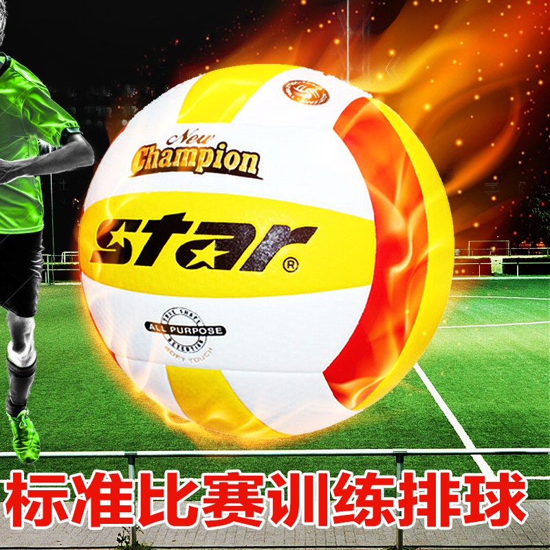 世达 纤革手工粘接 排球 VB215-34 比赛用球 世达比赛训练用球 纤革手工粘接排球 耐磨