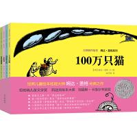 婉达盖格绘本100万只猫(精) 有缺的东西 一无所有等全4册 儿童文学6-9-12岁 课外辅导读物3-4-5-6岁儿童