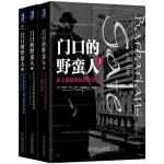 【全3册】正版现货 门口的野蛮人1+2+3(珍藏版)金融世界的潜规则 资本暗战企业金融投资书籍股市趋势技术分析 货币金