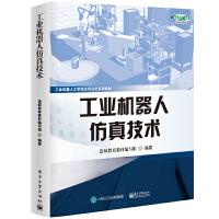 工业机器人仿真技术 工业机器人技术专业 工业机器人编程教程 RobotStudio仿真软件操作技巧 ABB工业机器人设