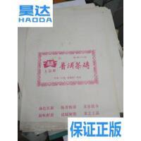 [二手旧书9成新]老茶叶商标 (大益牌普洱茶砖 250克