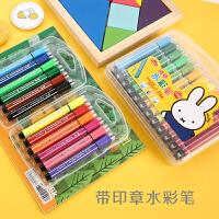 晨光米菲印章水彩笔儿童可水洗彩笔套装幼儿园24色小学生用画笔36色初学者手绘画笔儿童美术绘画笔