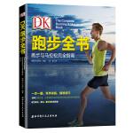 DK跑步全书:跑步与马拉松完全指南