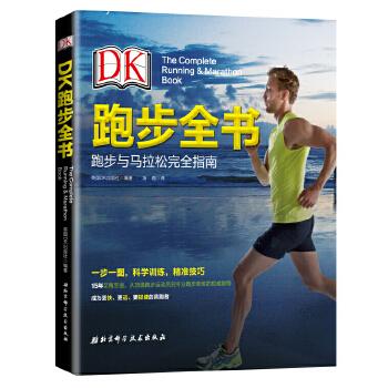 DK跑步全书:跑步与马拉松完全指南 健康生活从科学的跑步开始,给身体和心灵一次美好的相遇。DK经典跑步图书,专业执教15年的精心力作。