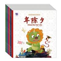 中国传统文化绘本(套装共6册)