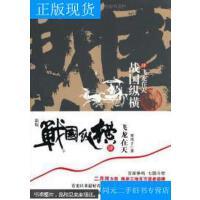 【二手旧书9成新】战国纵横. 肆. 飞龙在天 /寒川子著 云南人民出版社