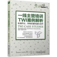 【二手旧书9成新】一线主管培训TWI案例解析:标准作业、持续改善和团队合作 唐