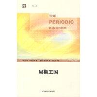 周期王国 (英)阿特金斯 ,张瑚,张崇寿 上海科学技术出版社 9787532389421