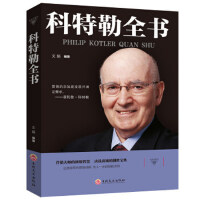 【JMT正版现货】与成功有约-科特勒全书,文娟,吉林文史出版社9787547242223