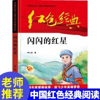 中国红色儿童文经典系列 闪闪的红星 7-9-12-14岁青少年读物 课外阅读书籍 指定必读书目 课外书红色经典儿童爱国教