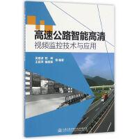 高速公路智能高清视频监控技术与应用