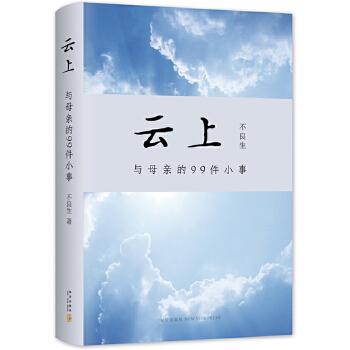 云上:与母亲的99件小事(pdf+txt+epub+azw3+mobi电子书在线阅读下载)
