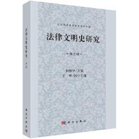法律文明史研究 第三辑