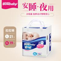 爱琪baby夜用尿不湿 婴儿拉拉裤男女宝宝成长学步裤通用大吸量XLa201