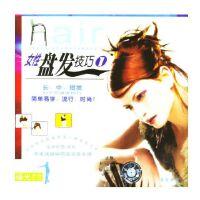 正版光盘 女性盘发技巧(1)(VCD)女性爱美丽 美发大师打造美丽时尚 长 中 短发
