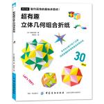 日本折纸书超有趣的立体几何组合折纸 折纸书大全 中小学生6-12岁儿童成人折纸书 折纸书教材教程书图解版DIY手工制作