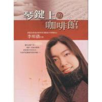 【二手旧书9成新】 琴�I上的咖啡�^ 李明�` 9789578035096 皇冠