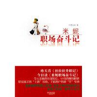 【新书店正版】 米妮职场奋斗记 叶落舟 江苏文艺出版社 9787539936147
