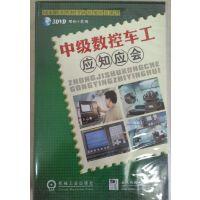 中级数控车工应知应会 3DVD 机械管理 数控车工 视频光盘