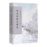 季�w林散文精�x(名家散文典藏・彩插版)
