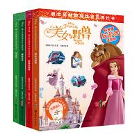 迪士尼益智游戏宝贝成长书社会交往系列 全套4册 (美女与野兽 玩具总动员 森林王子 花木兰)贴贴纸,玩游戏,涂颜色,多