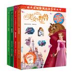 迪士尼益智游戏宝贝成长书社会交往系列 全套4册 (美女与野兽 玩具总动员 森林王子 花木兰)贴贴纸,玩游戏,涂颜色,多元互动游戏故事书