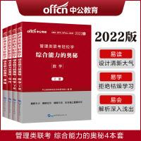 2022管理类联考轻松学:综合能力的奥秘(写作+逻辑+数学)4本套