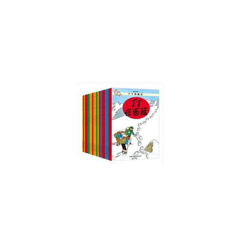 丁丁历险记.黑岛全套22册 彩图漫画大开本16开 丁丁当当上学历险记 埃尔热 蓝莲花 月球探险丁丁在西藏全集儿童漫画书籍绘本