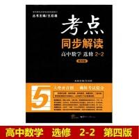 2018版考点同步解读 高中数学 选修2-2 第四版 高中数学教辅资料 王后雄高中数学同步