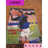 【二手旧书9成新】中国体育科技 1995年11月 罗.巴乔投奔AC米兰内