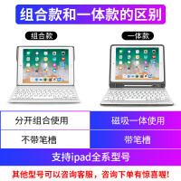 2018新款iPad蓝牙键盘带保护套笔槽pro11苹果mini5/4/2平板电脑2017air2超薄