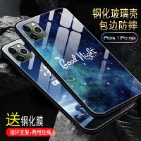 iPhone11promax手机壳套 苹果11PROMAX保护套 苹果iPhone11pro max男女硅胶防摔玻璃壳