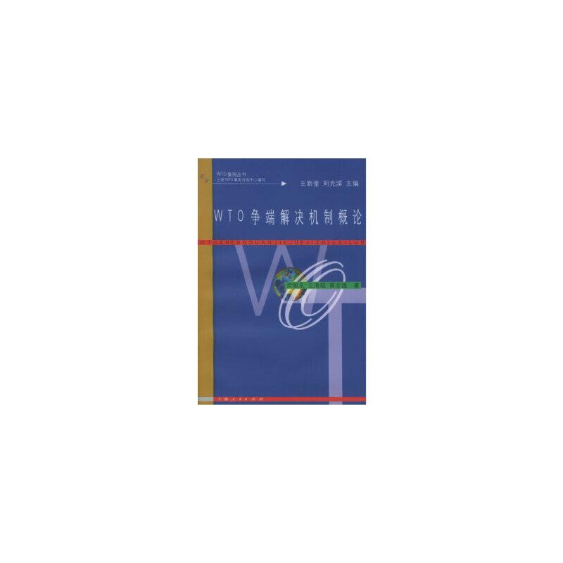 【二手旧书8成新】WTO 争端解决机制概论 余敏友,左海聪,黄志雄 9787208037847 上海人民出版社 正版8新,无缺页,二手不保证有光盘等附赠品,需要其他图书联系客服