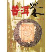 【二手书9成新】普洱茶邓时海9787541619601云南科学技术出版社