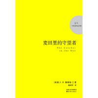 【新书店正版】麦田里的守望者:纪念版J.D.塞林格(J.D.Salinger)9787544703987译林出版社