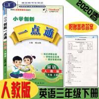 2020版 小学创新 一点通 人教版 英语三年级下册