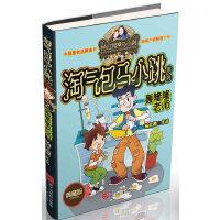 杨红樱淘气包马小跳系列:轰隆隆老师(典藏版)